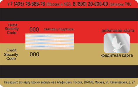 Как узнать процент по кредитной карте по номеру горячей линии