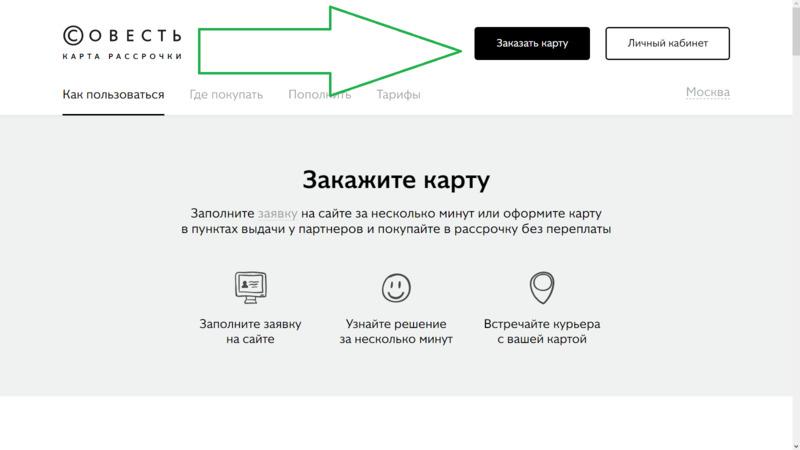 Кнопка для заказа карты рассрочки Совесть