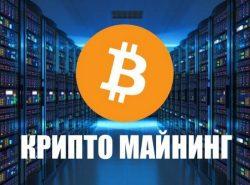 Майнинг криптовалюты 2017 с чего начать