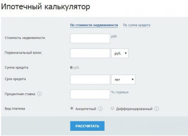 Онлайн-калькулятор для расчета платежей за квартиру по ипотеке