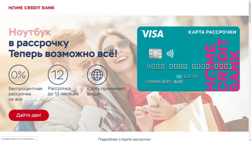 banki форум карта рассрочки хоум кредит