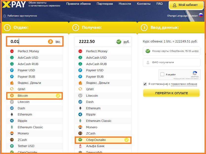 Пример, как вывести деньги с биткоин кошелька через обменный сервис