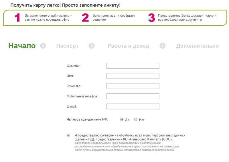 Пример онлайн-заявки для оформления кредитной карты