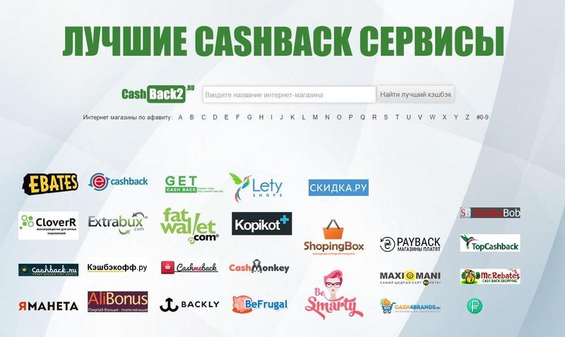Примеры сервисов, через которые можно возвращать кэшбэк