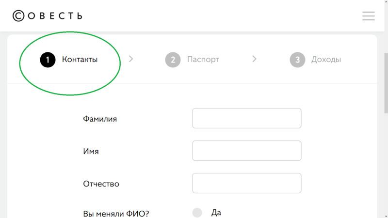 Указываем контакты в онлайн-анкете для оформления карты Совесть