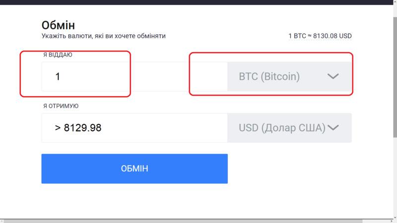 Указываем направление обмена и количество биткоинов