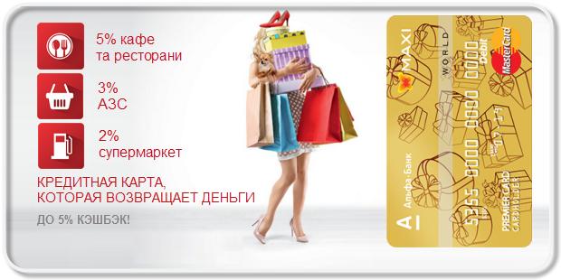 Заказываем с кэшбэком с помощью карты банка (пример)