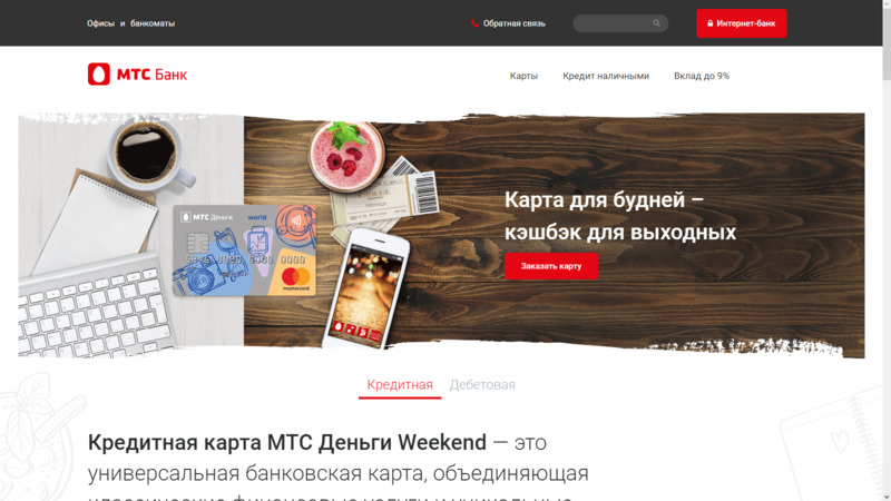 Как получить кредитную карту МТС онлайн