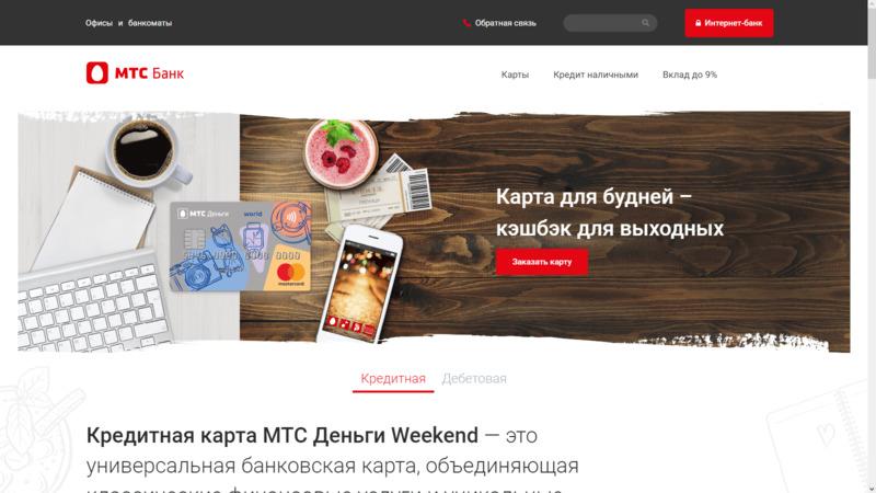 Официальная страница кредитной карты МТС