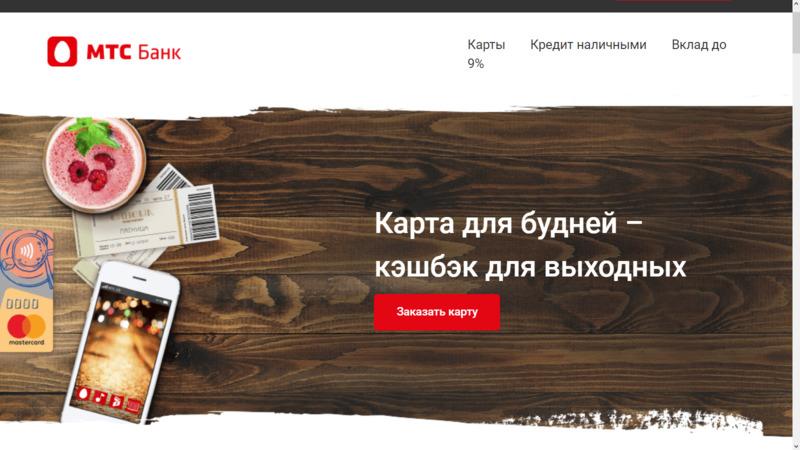 """Кнопка """"Оформить"""" для заказа карты МТС онлайн"""