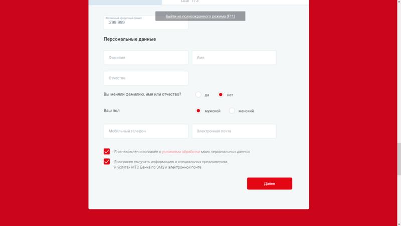 Бланк анкеты для заказа кредитки МТС