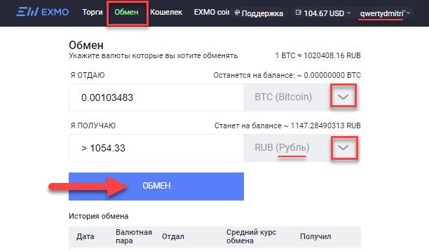 Биржевой курс биткоина к рублю на сегодня