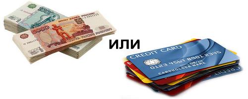 Что лучше — кредит или кредитная карта