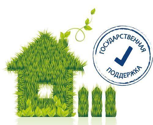 Что такое ипотека на жилье с поддержкой от государства