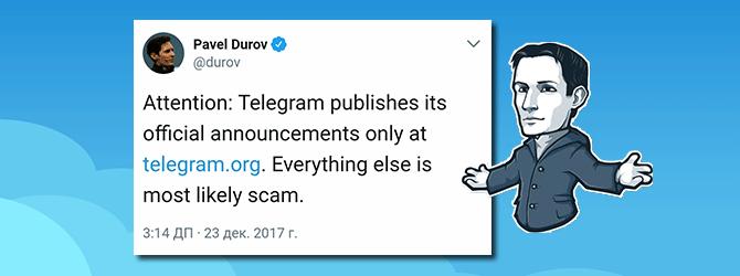 Дуров призывает читать о криптовалюте на официальном сайте