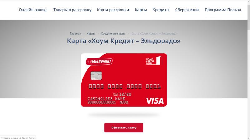 Кредитка «Хоум Кредит – Эльдорадо»