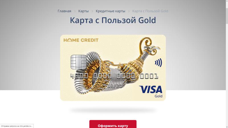 Как оформить кредитную карту Хоум Кредит «С Пользой» Gold