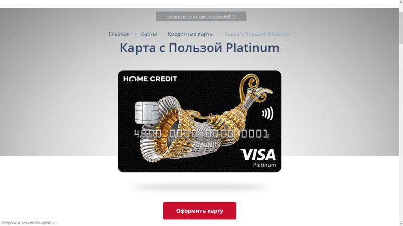 Как оформить кредитную карту Хоум Кредит «С Пользой» Platinum