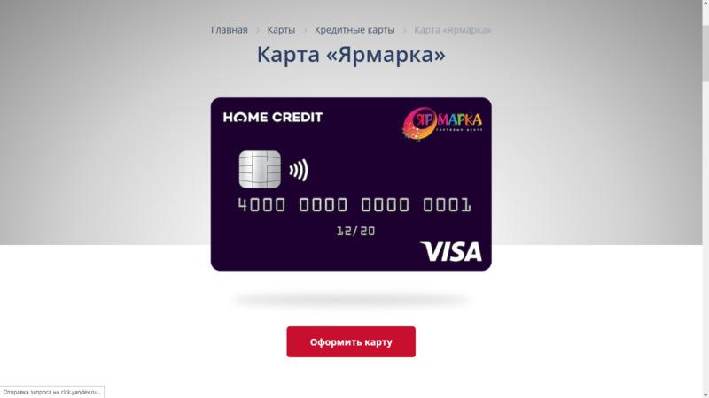 Кредитная карта «Ярмарка»