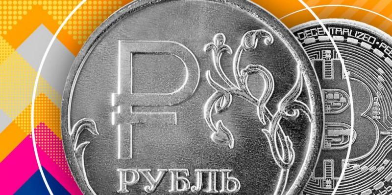 Курс биткоина к рублю на сегодня