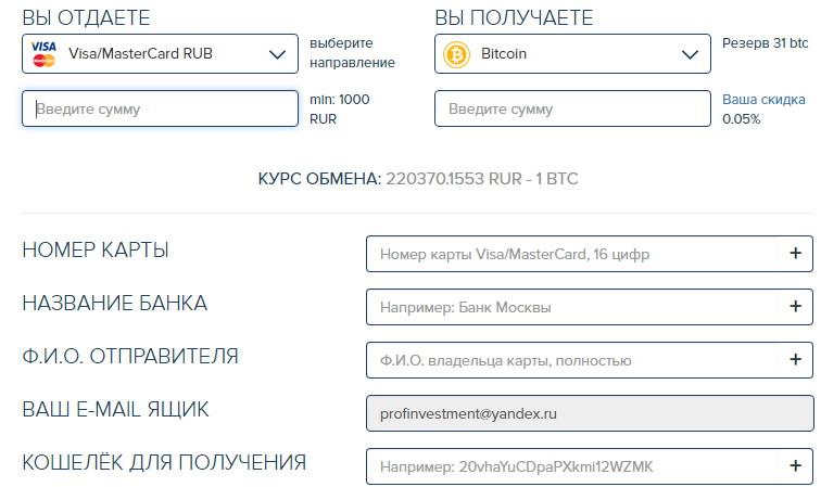 Пример покупки криптовалюты на онлайн-обменнике