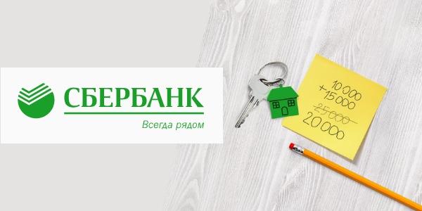 Снижение процента по ипотеке от Сбербанка