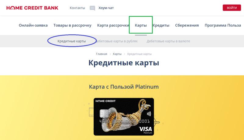 Список кредитных карт в специальном разделе Банка Хоум Кредит