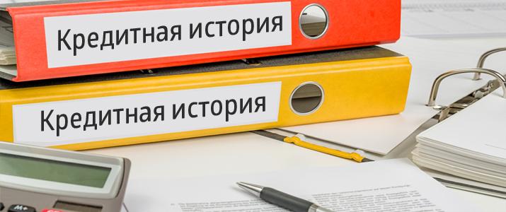 Важна ли кредитная история при оформлении кредитки