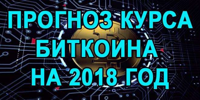 курс биткоина прогноз на 2018 год