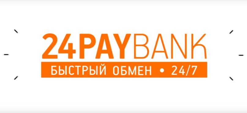 24paybank в рейтинге обменников криптовалют