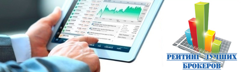 Лучший брокер по бинарным опционам минимальный депозит для торговли на московской бирже