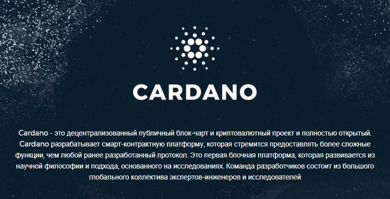 Что такое cardano криптовалюта и ее технология