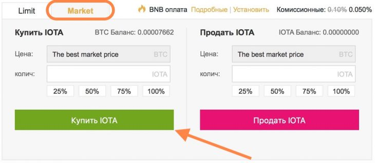 Как купить iota на бирже (Бинанс)