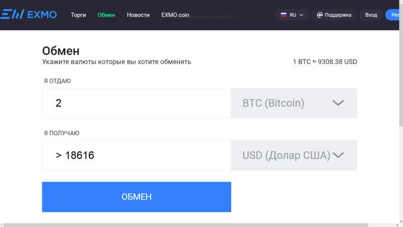 Обмен на EXMO
