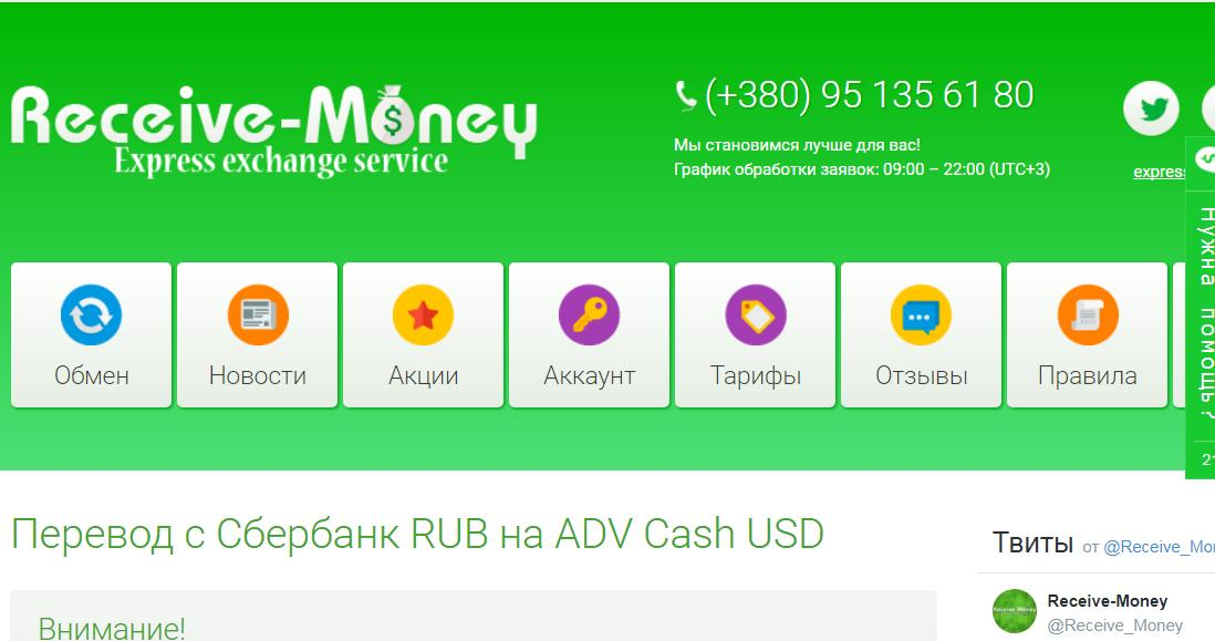Обменник криптовалют Receive-money