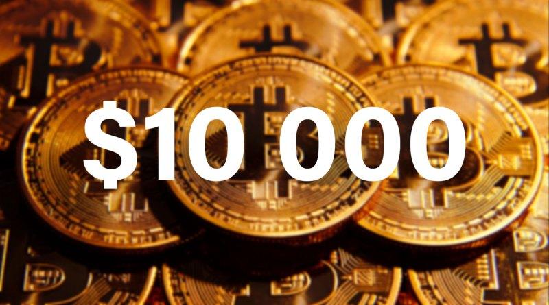 Цена биткоина сегодня находится около отметки в 10 000 долларов