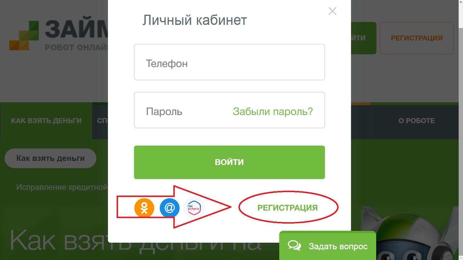 Кнопка регистрации на Займере
