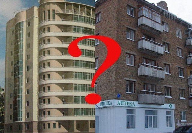 Что выгоднее — взять ипотеку на вторичное или первичное жилье