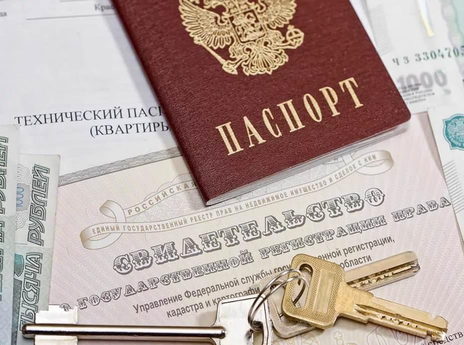 Документы для ипотеки на дом