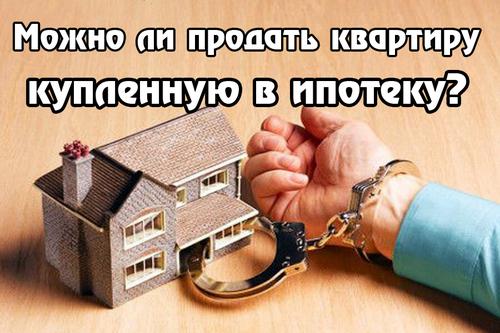 Можно ли продать ипотечную квартиру, если кредит еще не погашен