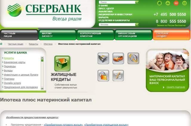 Предложение от банка по ипотеке с материнским капиталом