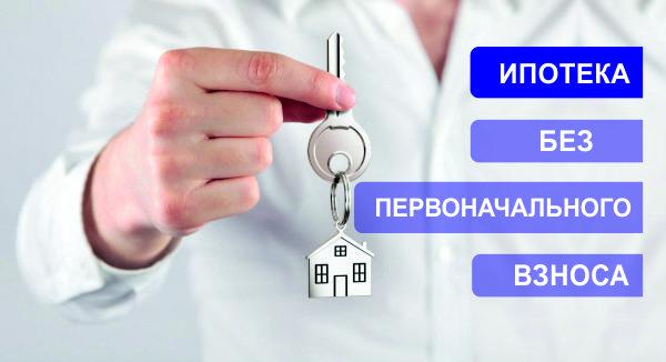 Существует ли ипотека на квартиру без первоначального взноса