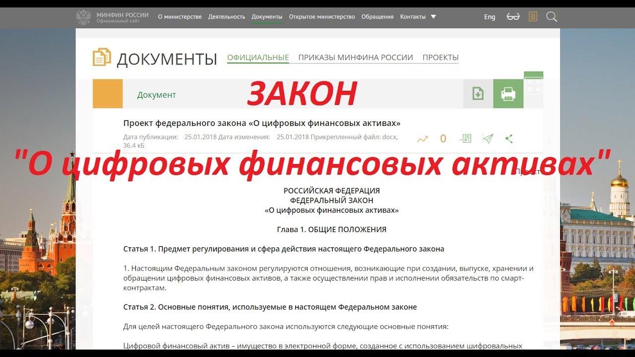 Закон о цифровых активах в России