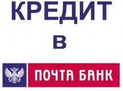 Кредит в Почта Банке условия