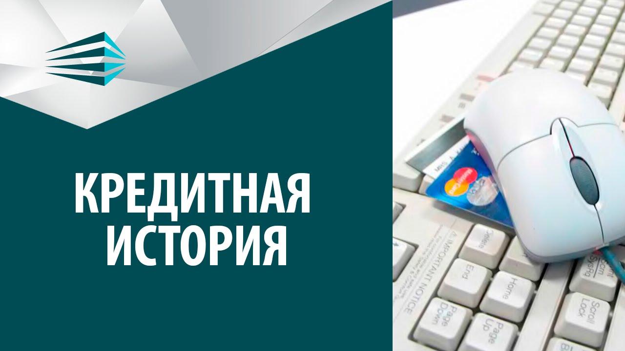 кредит история проверить онлайн бесплатно