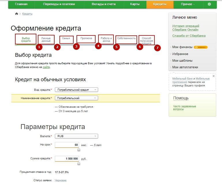 Пример оформления заявки на сайте
