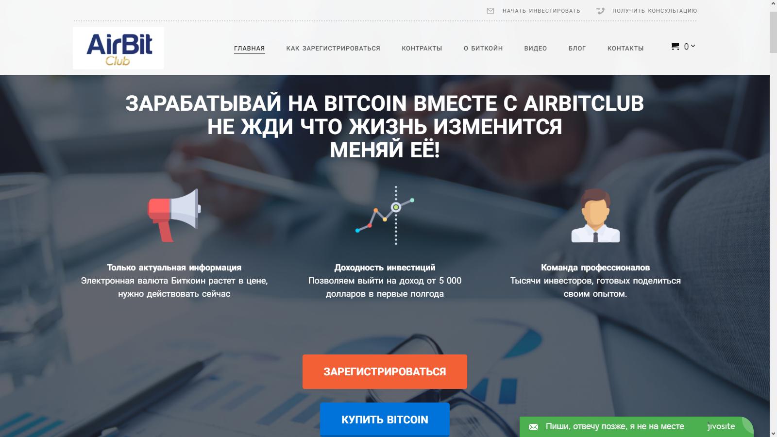 Сайт Airbitclub