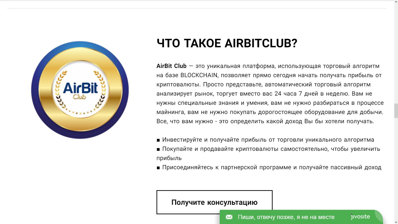 Что такое Airbitclub