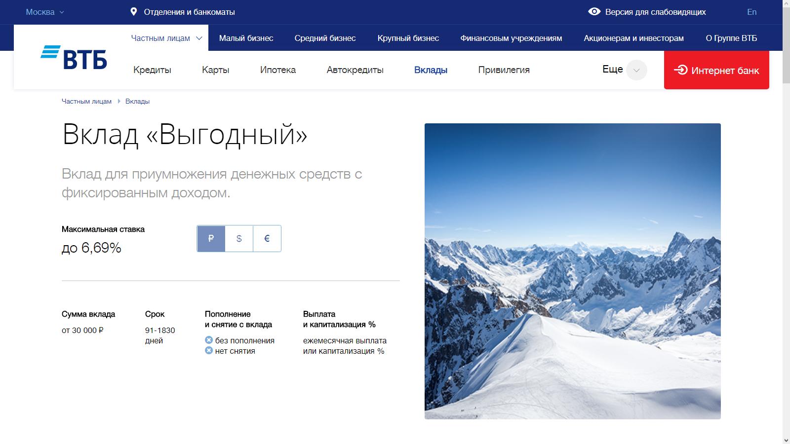 Вклад «Выгодный» в ВТБ банке