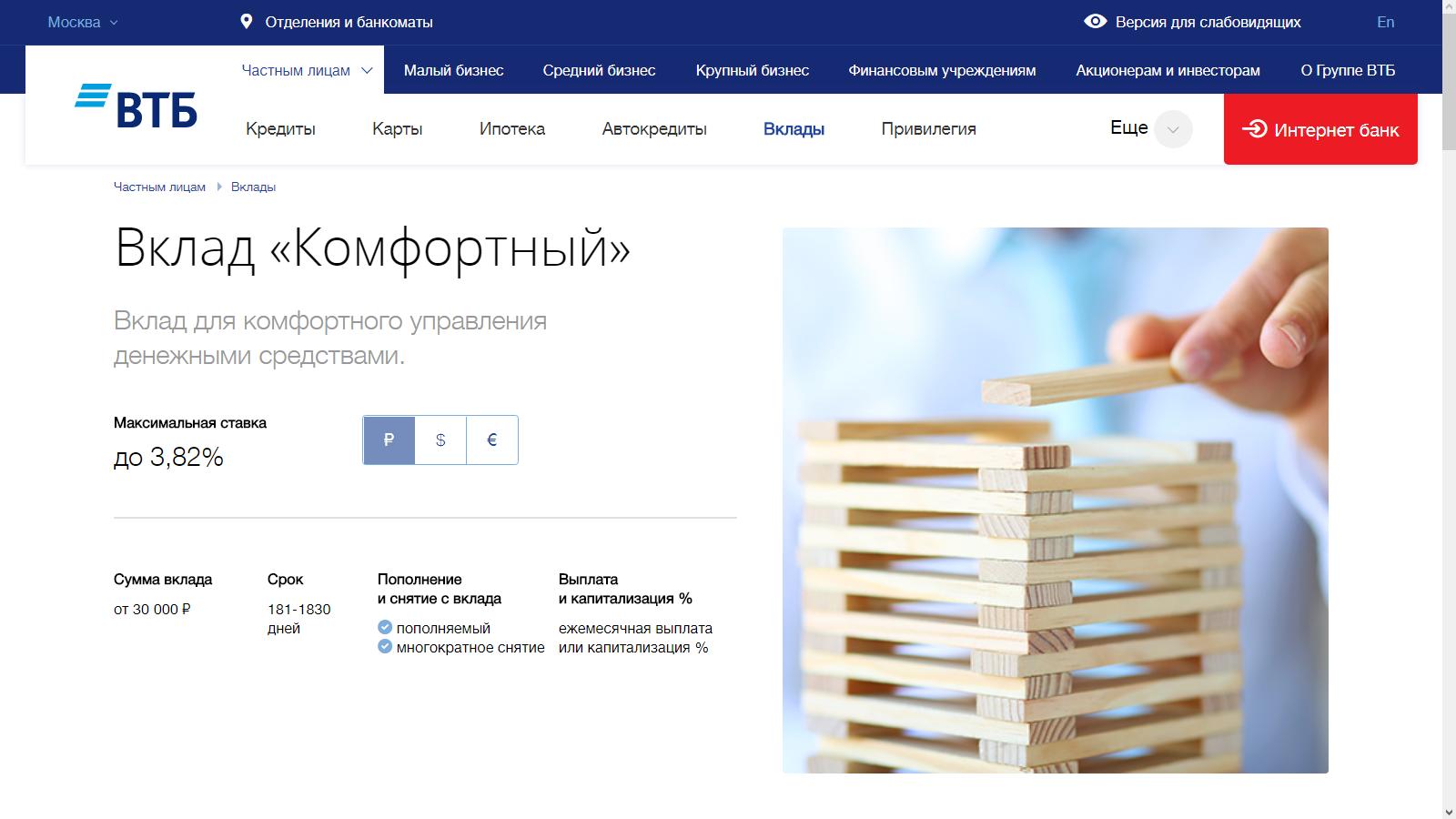 Вклад «Комфортный» в ВТБ банке
